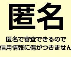 匿名仮審査 キャッシング